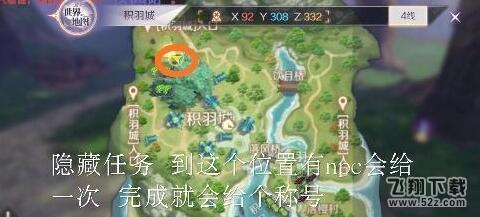 完美世界手游自由跳跃隐藏任务汇总_52z.com