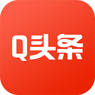 Q头条 V1.0.0 安卓版
