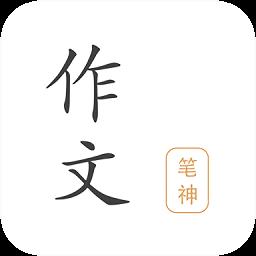 笔神作文 V3.2.0 安卓版