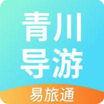 青川导游 V1.0 安卓版
