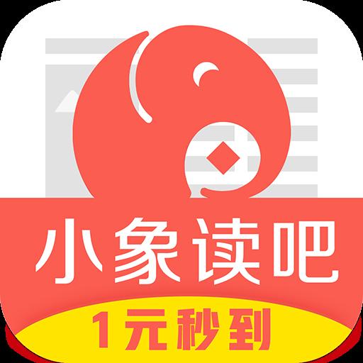 小象读吧 V1.0.0 安卓版