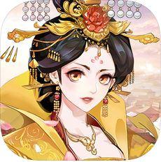 女皇宫廷传 V1.0 苹果版