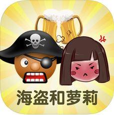 愤怒的大叔海盗与萝莉版 V1.0 苹果版