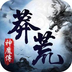 莽荒神魔传 V1.0 苹果版