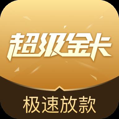 超级金卡 V1.0.7 安卓版