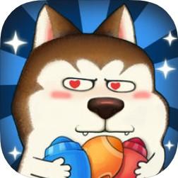 萌犬消消消 V1.0 苹果版
