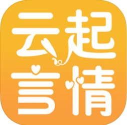 云起言情 V2.0 苹果版