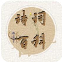 诗词百科 V1.2 安卓版