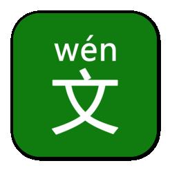 中文转拼音 V1.0.0 Mac版