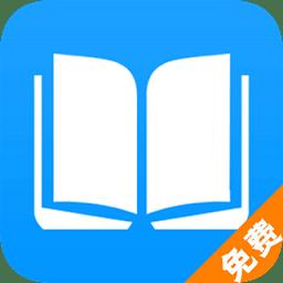 免费小说电子书阁 V1.0 安卓版