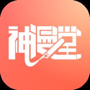 神漫堂 V1.1.0 安卓版 -漫画app
