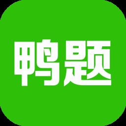 鸭题鸭 V4.1.2 安卓版 -学习办公