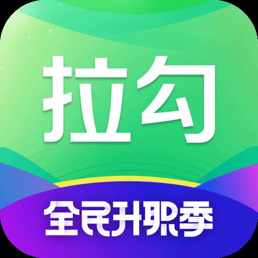 拉勾招聘 V7.8.2 苹果版