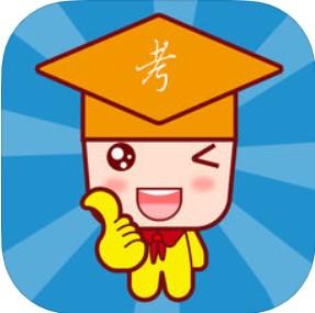成就网校 V1.0 苹果版 -学习办公