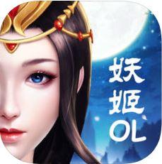 妖姬OL2 V1.1.2 苹果版