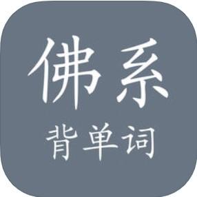 佛系背单词 V1.1 安卓版 -学习办公