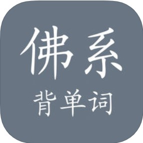 佛系背单词 V1.1 苹果版 -学习办公