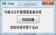 DiskNoSleep(禁止硬盘休眠软件)