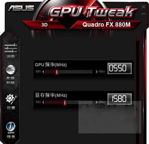 ASUS GPU Tweak截图