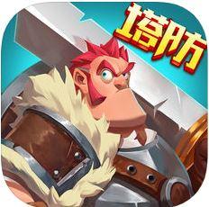 塔防勇士 V1.0 苹果版