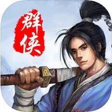 风云群侠传 V1.0 苹果版