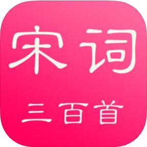 宋词三百首 V4.6.0 苹果版
