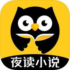 夜读小说 V1.8 苹果版
