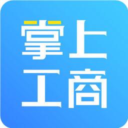掌上工商 V1.0.4 安卓版