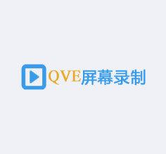 QVE屏幕录制 V1.2.2 免费版