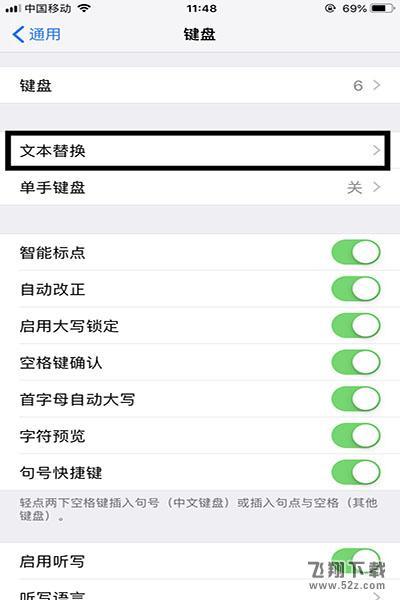 苹果快速输入iPhone常用语技巧教学_52z.com