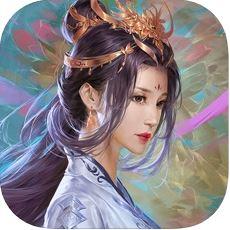 御剑修仙3D V1.0 苹果版