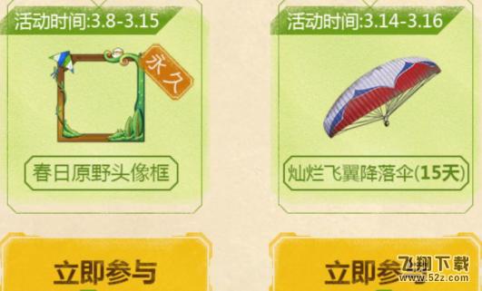 绝地求生刺激战场春日福利活动玩法攻略_52z.com