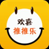 欢喜推推乐 V1.1.1 安卓版