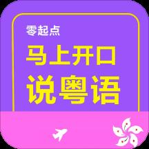 马上开口说粤语 V2.43.024 安卓版