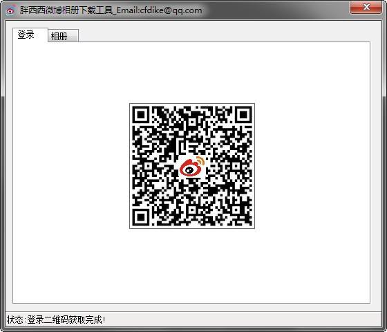 微博相册批量下载器
