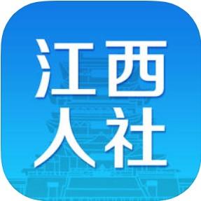 江西人社苹果版