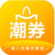 潮券 V1.0 苹果版