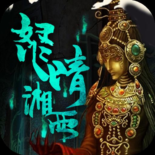 盗墓:湘西尸王 V1.0 安卓版