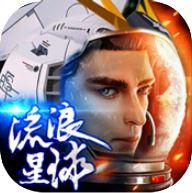 星际流浪星球 V1.0 安卓版