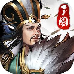 权霸三国 V1.0 苹果版