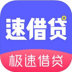 速借贷 V1.0.7 苹果版