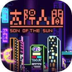 太阳之子 V1.0 苹果版