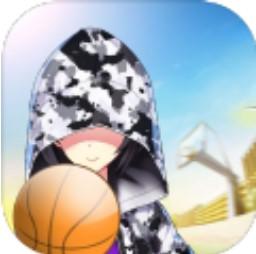 篮球大世界 V1.0 苹果版