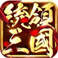 统领三国 V1.0 苹果版