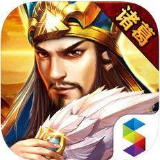 三国诸葛神侯 V1.0 苹果版