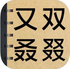 生僻字词大挑战 V1.0 苹果版