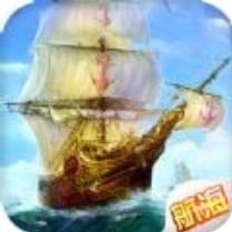 盛世大航海苹果版