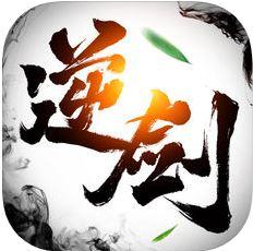 逆剑苍穹 V1.0 苹果版