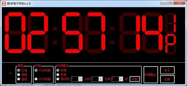 数字电子时钟V3.2 绿色版_52z.com