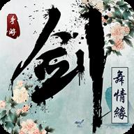剑舞情缘满V版 V1.4.1 满V版
